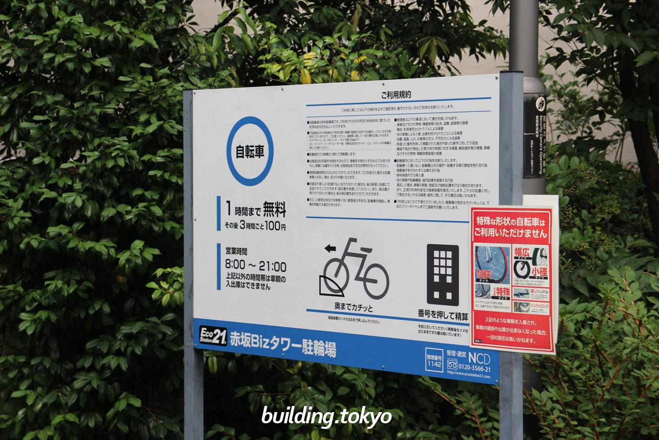 赤坂Bizタワー、自転車駐輪場案内。
