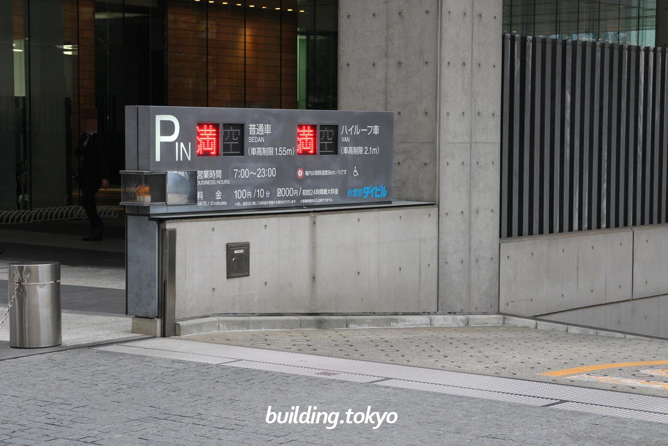 秋葉原ダイビル駐車場入り口です。
