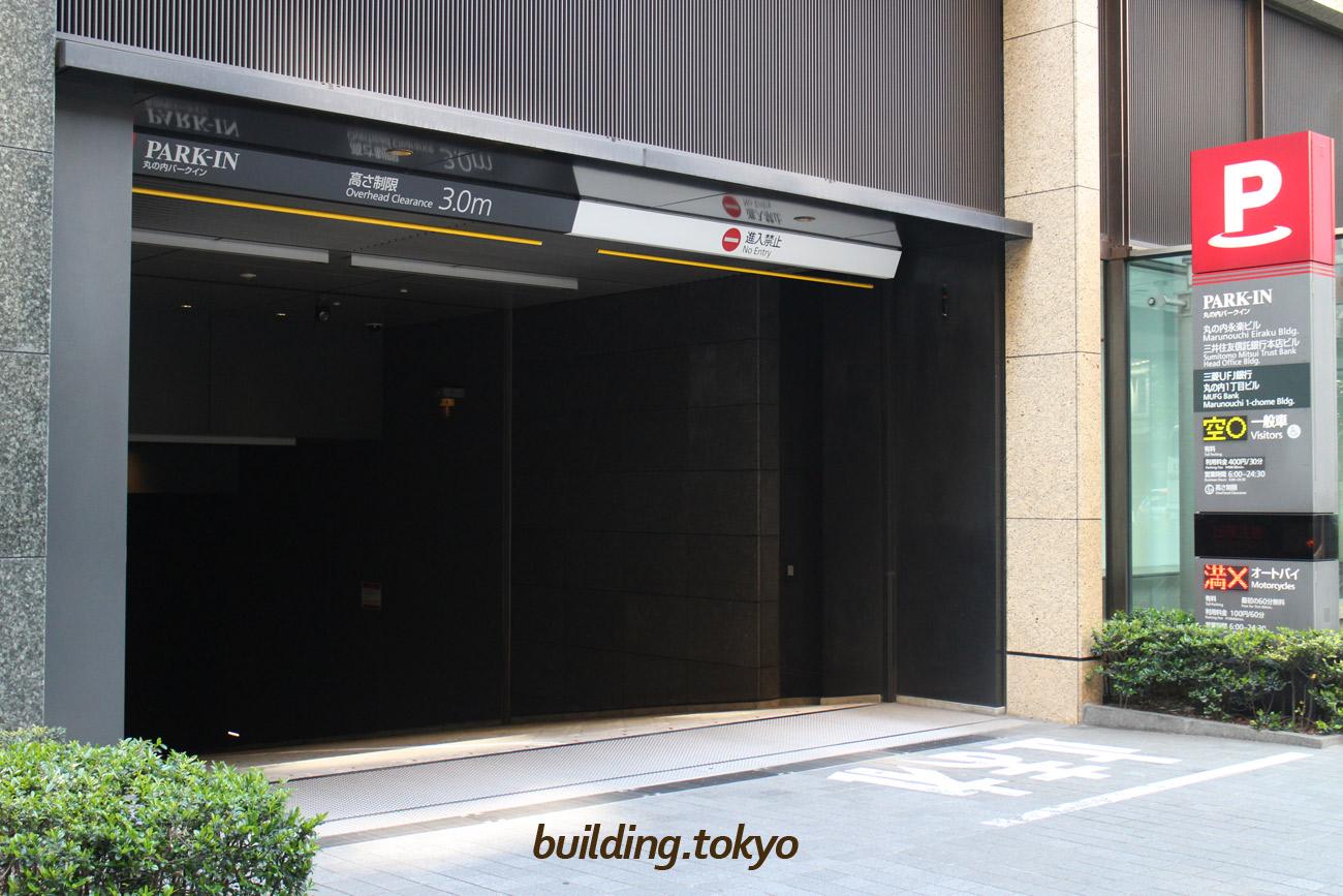 丸の内永楽ビルディング、駐車場入り口
