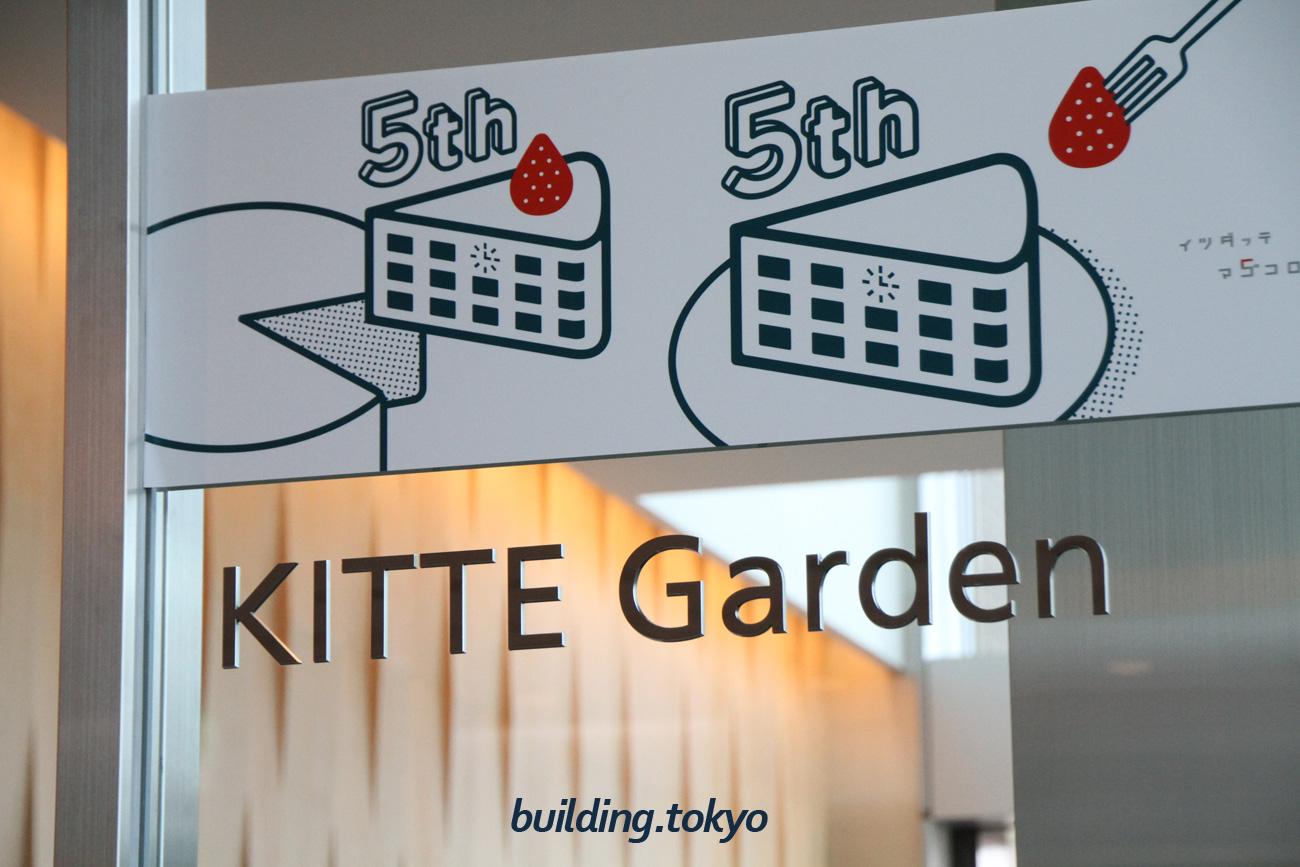 JPタワー。KITTEガーデン。入場は無料です