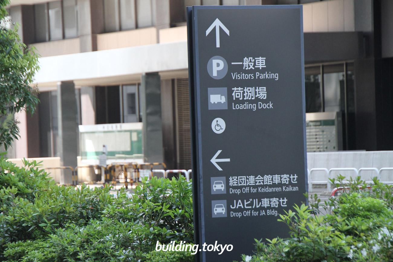 経団連会館の駐車場へは、大手町合同庁舎第3号館との間の道を進みます。