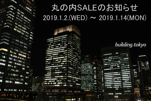 丸の内SALEのお知らせ 2019.1.2.(WED) ~ 2019.1.14(MON)