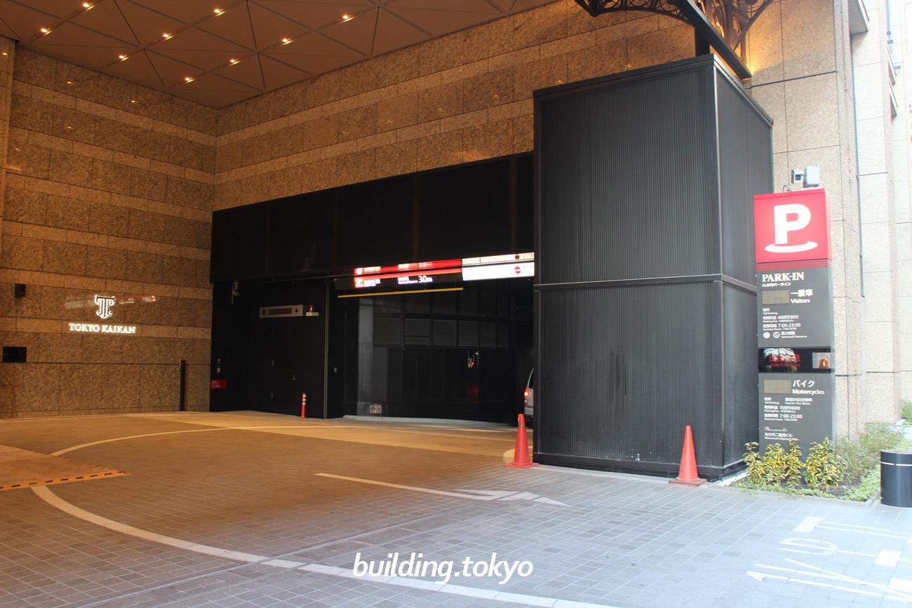 丸の内二重橋ビル。駐車場入り口は、東京會舘横にあります。