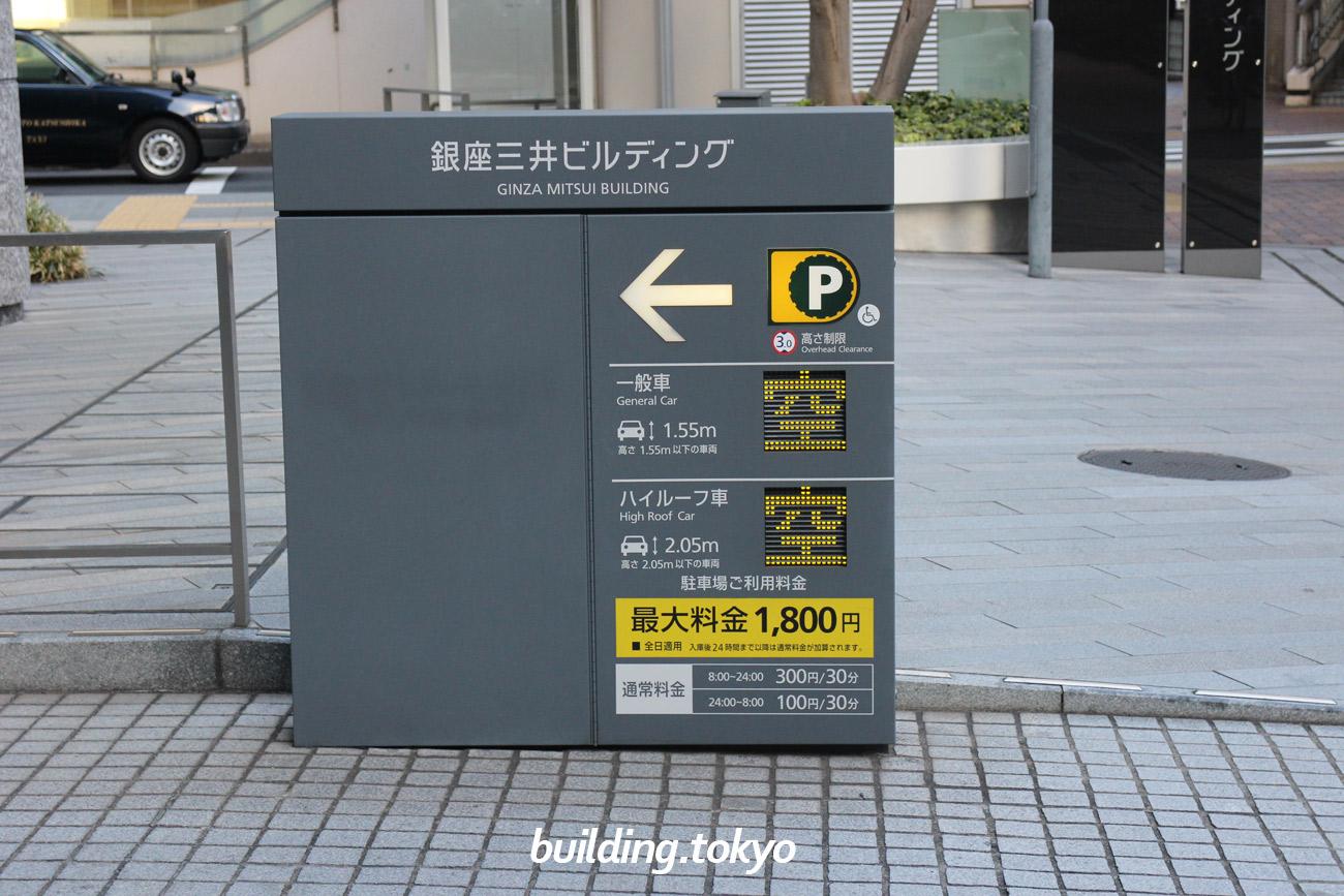 銀座三井ビルディング駐車場入り口。