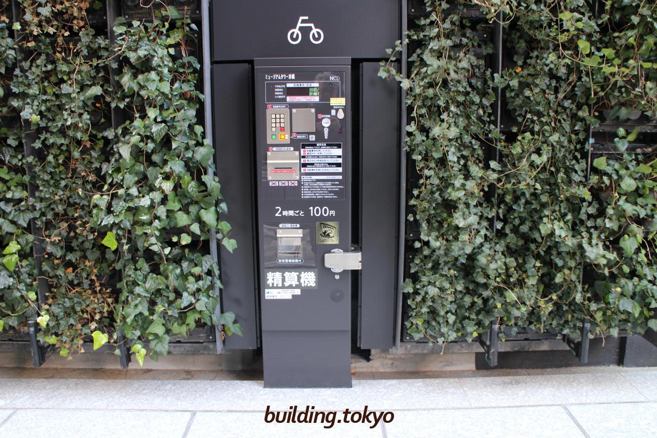 ミュージアムタワー京橋、自転車駐輪場精算機