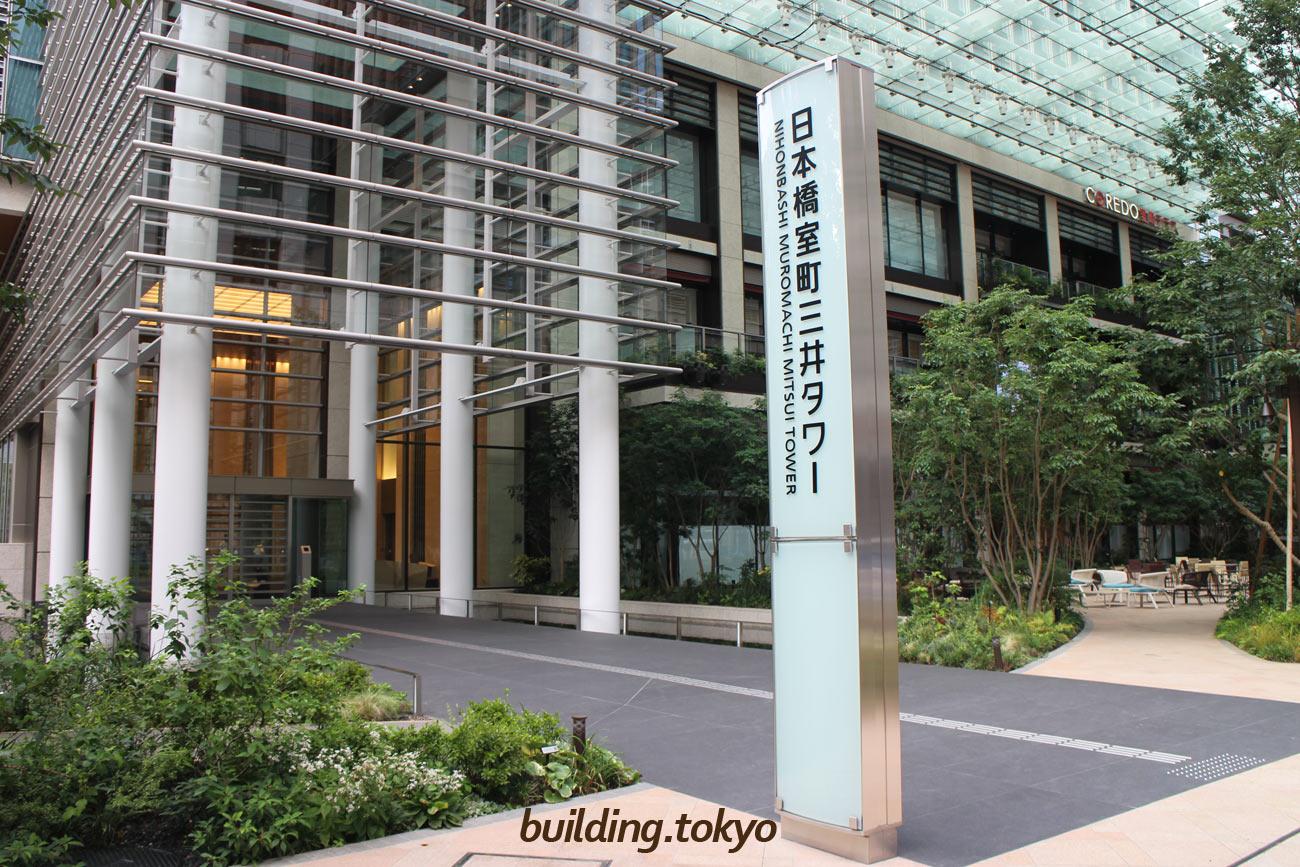 日本橋室町三井タワー、エントランス。