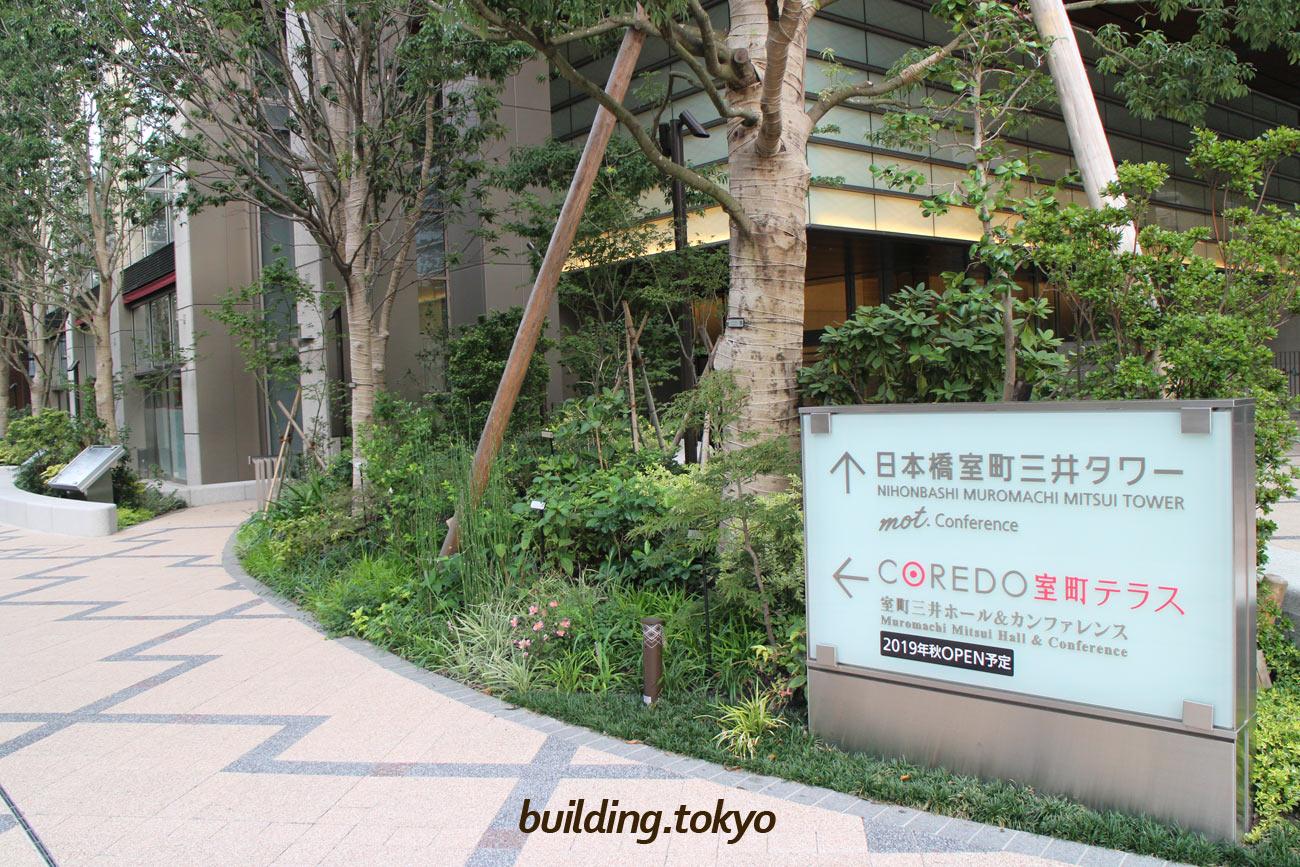 日本橋室町三井タワー