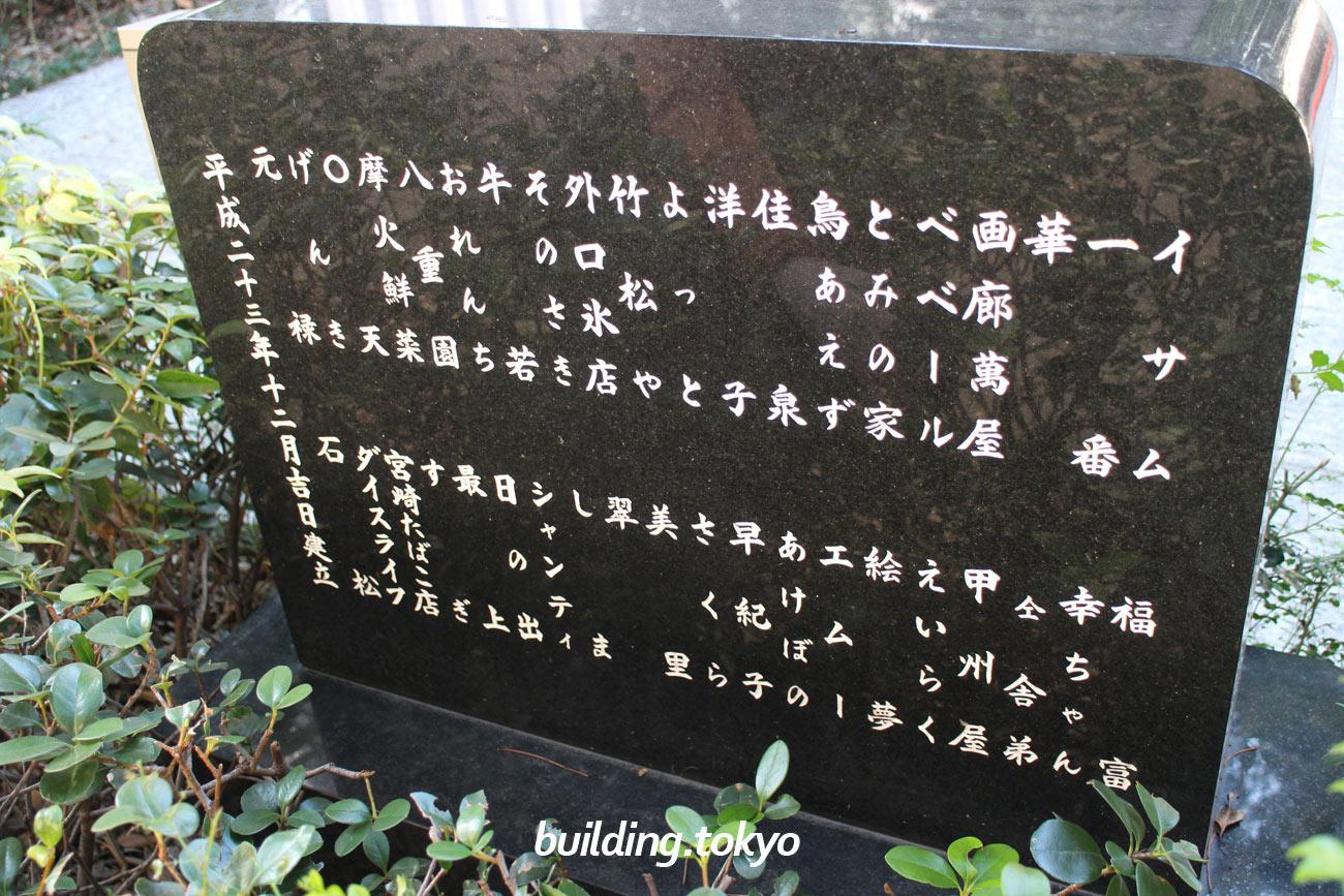 ニッセイ池袋ビルの裏にある、人生横丁の碑。