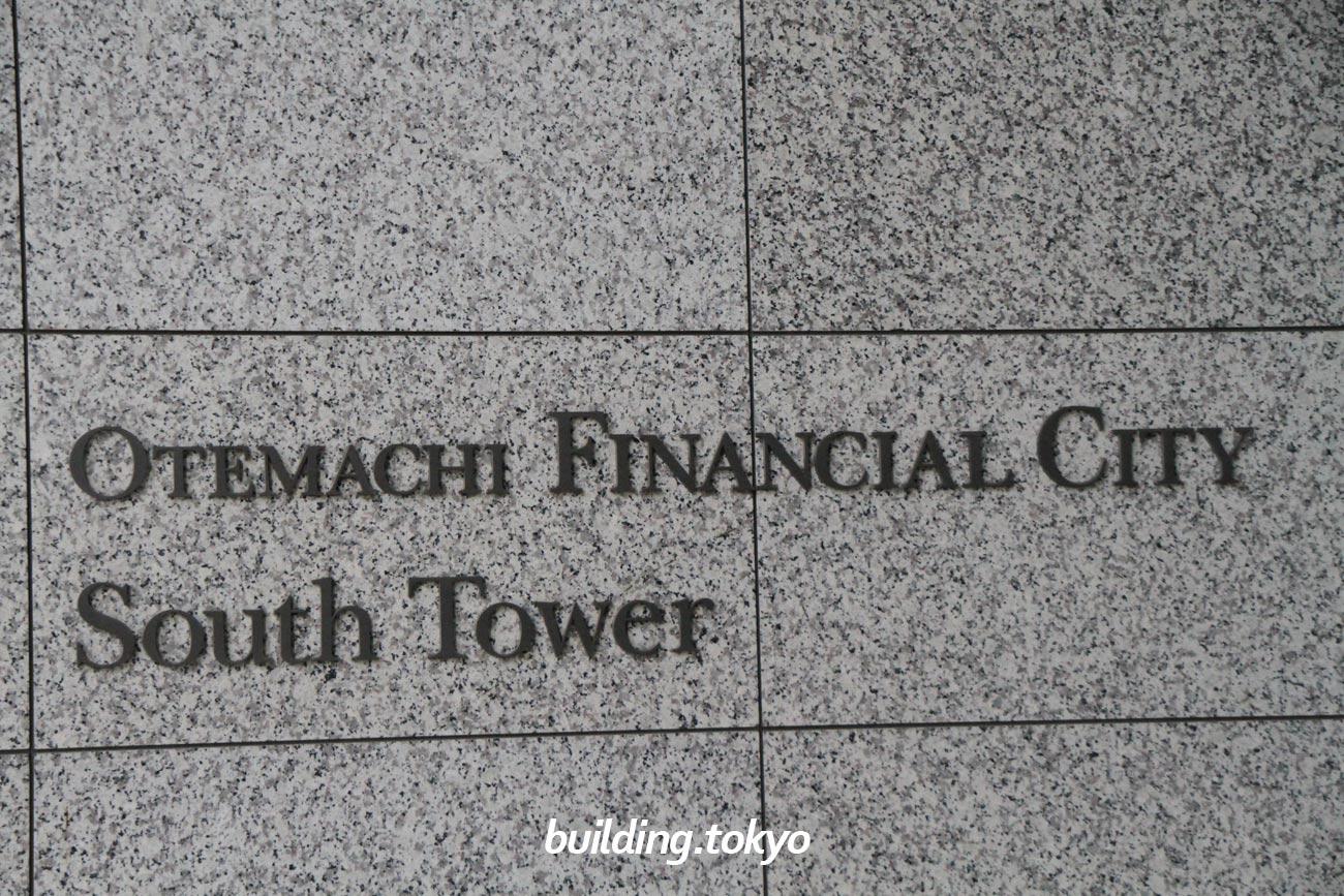 大手町フィナンシャルシティ サウスタワー。