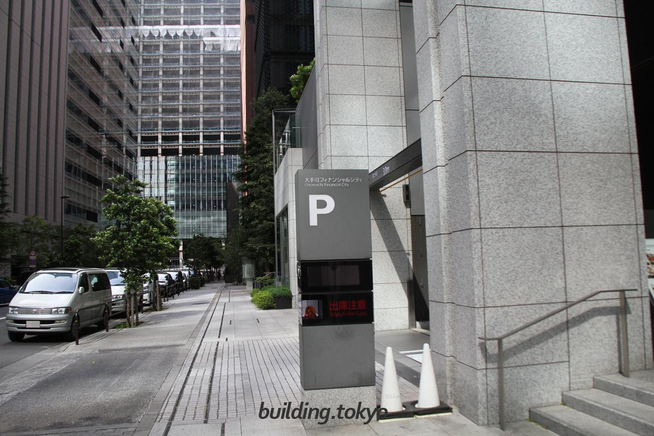 大手町フィナンシャルシティ サウスタワー。駐車場入り口です。