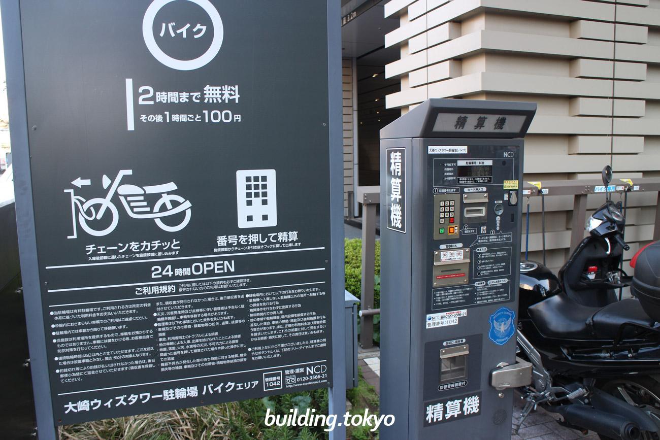 大崎ウィズタワー、バイク駐車場。