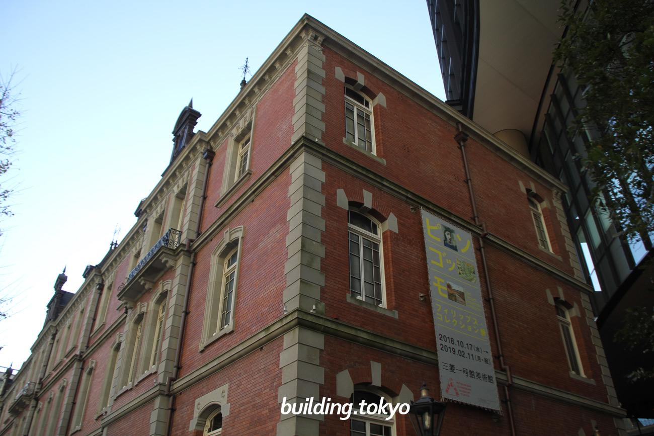 丸の内パークビルディング、三菱一号館美術館外観。