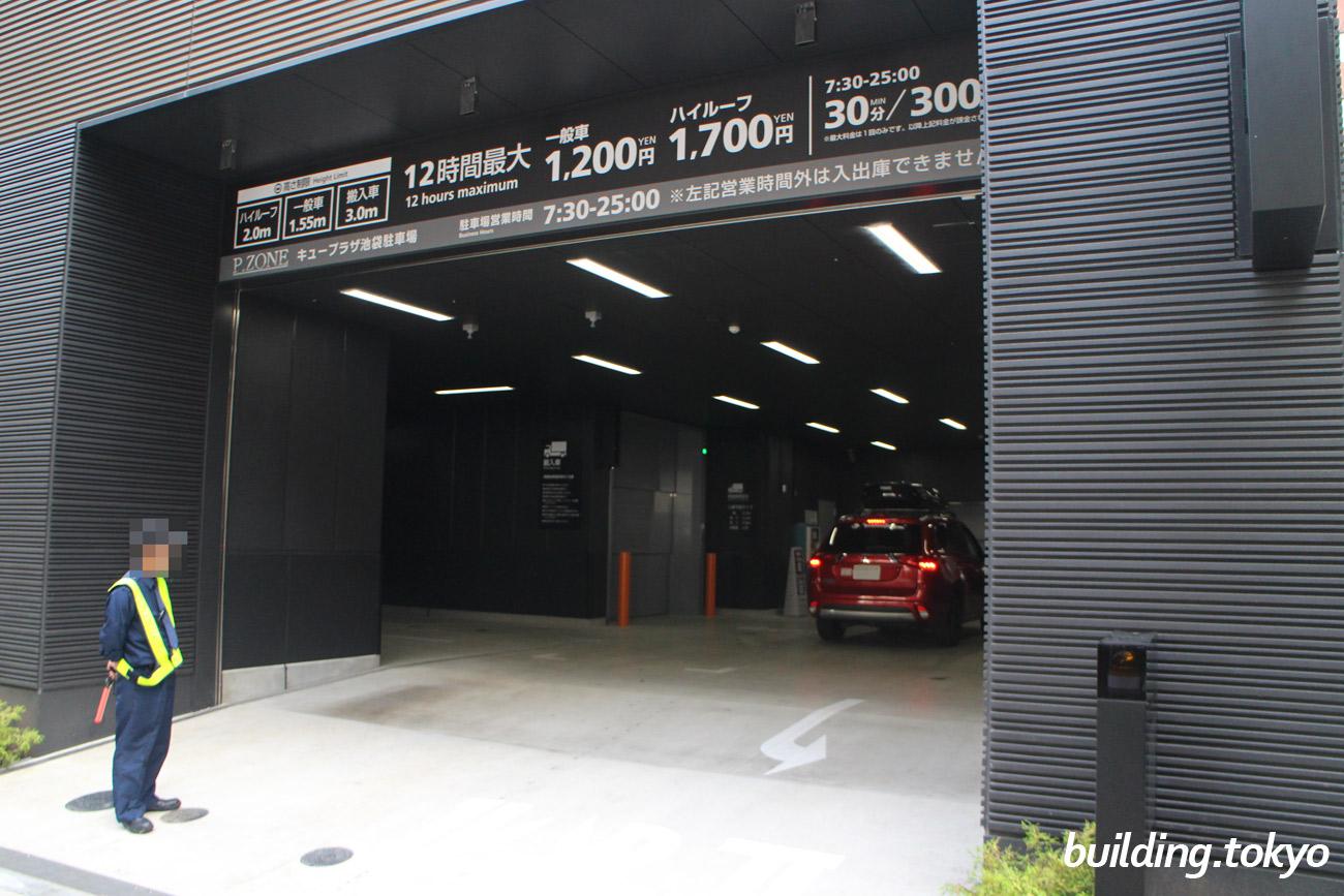 キュープラザ池袋【Q Plaza IKEBUKURO】P.ZONE キュープラザ池袋駐車場