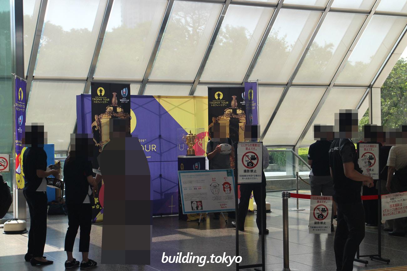 ラグビーワールドカップ2019日本大会 トロフィーツアー(都庁第一本庁舎)会場