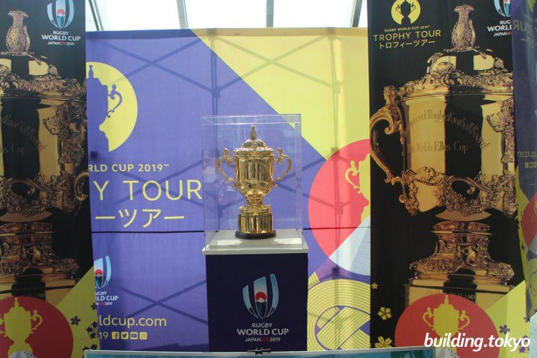 ラグビーワールドカップ2019日本大会 トロフィーツアー|都庁第一本庁舎