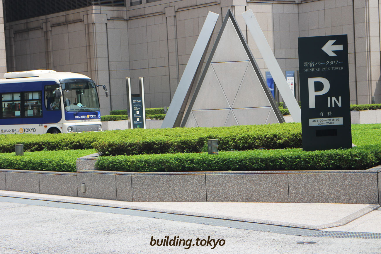 新宿パークタワー、駐車場入り口