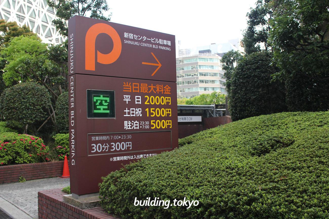 新宿センタービル駐車場、入り口
