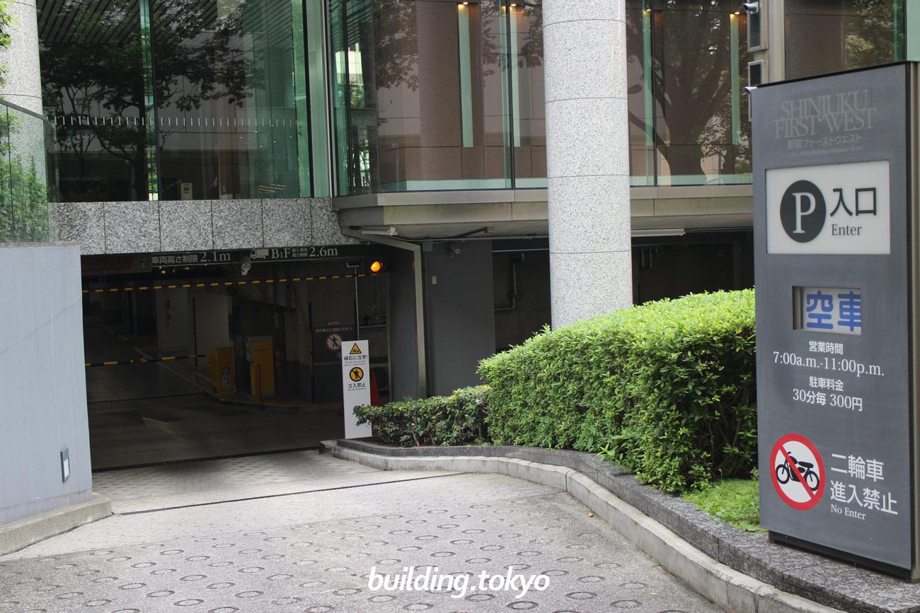 新宿ファーストウエスト、駐車場入り口。