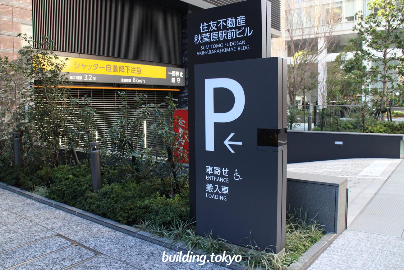 住友不動産秋葉原駅前ビル、駐車場入り口