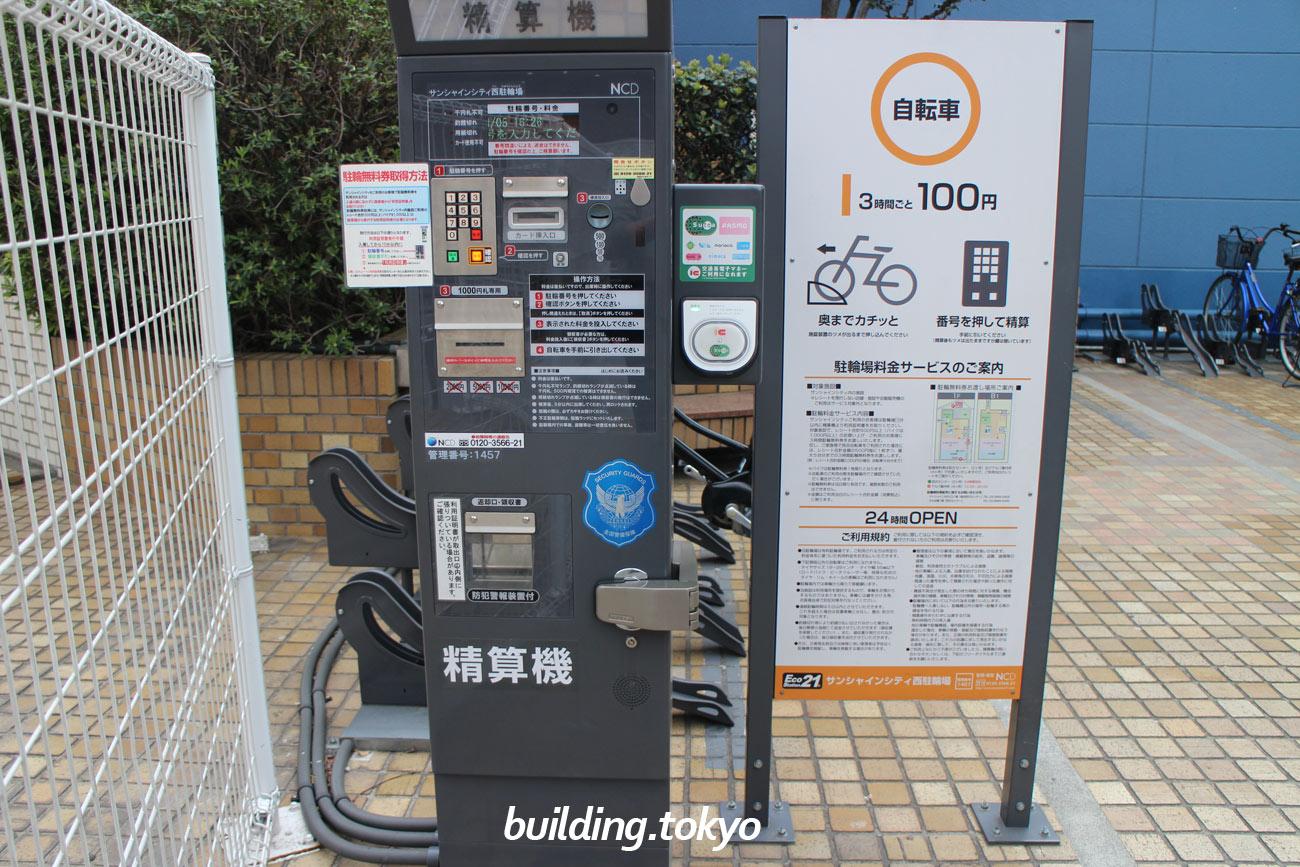サンシャインシティ西駐輪場、自転車置き場の精算機