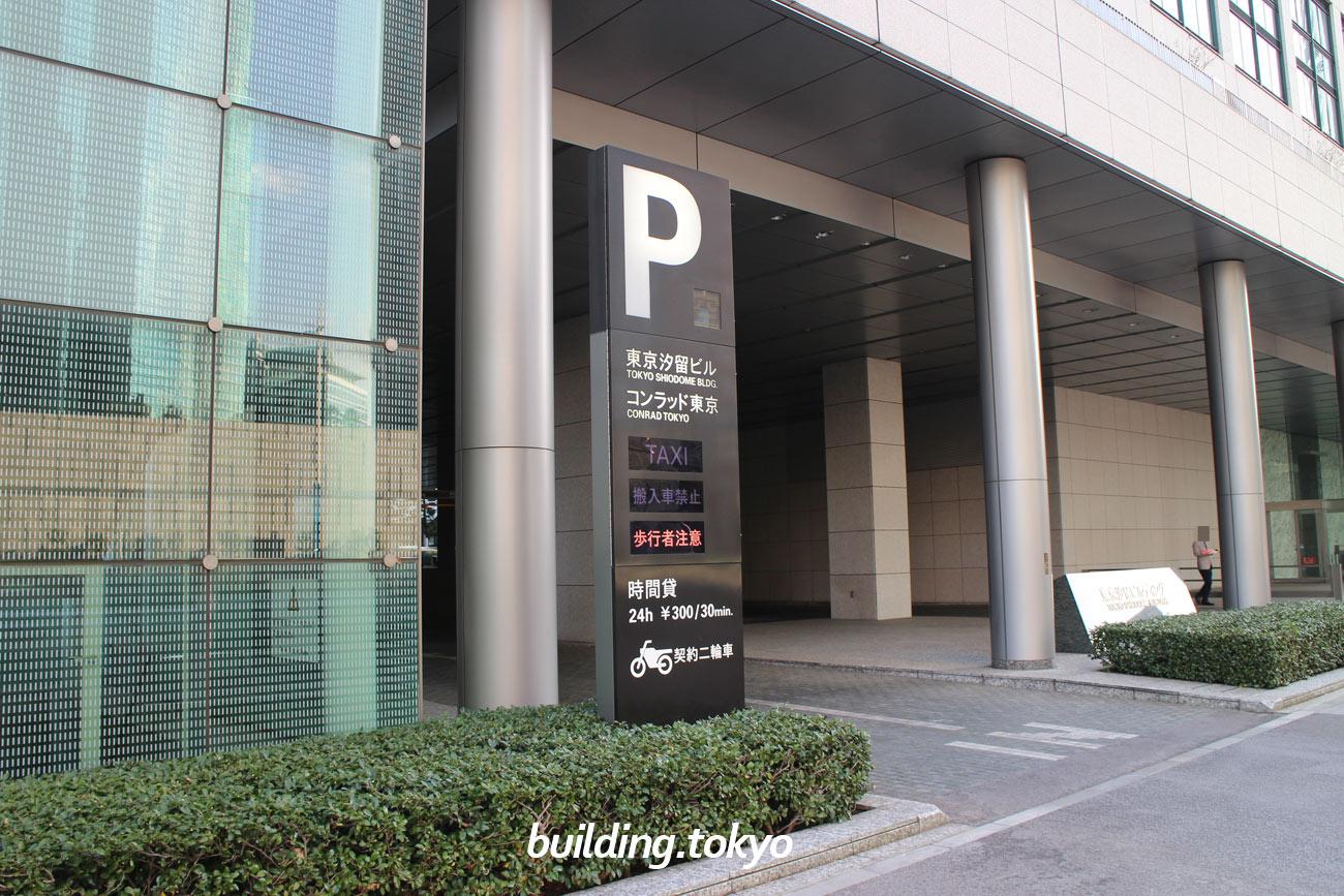 東京汐留ビルディング、駐車場入り口