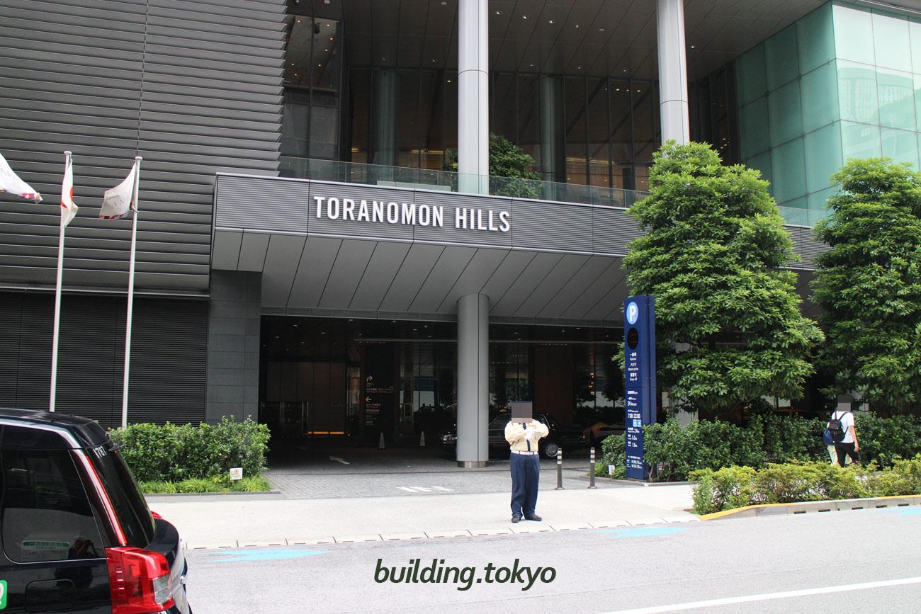 虎ノ門ヒルズ森タワー。駐車場入り口。
