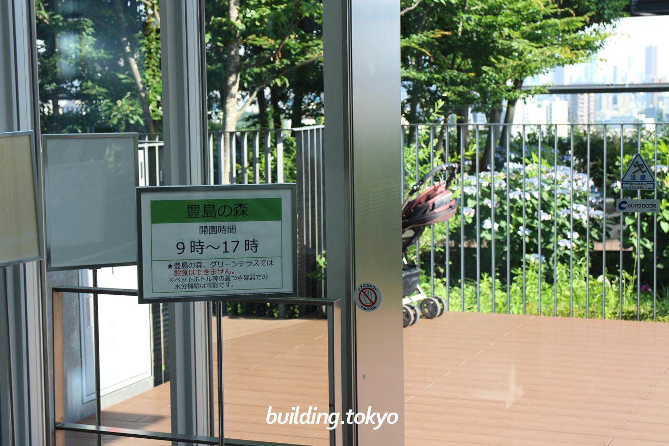 としまエコミューゼタウン。豊島の森入り口。
