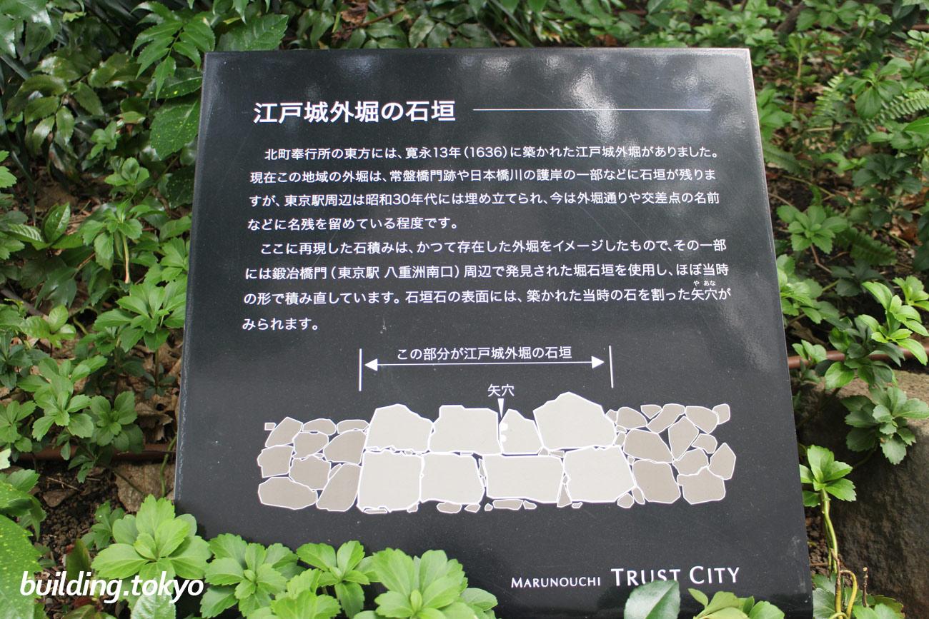 江戸城外堀の石垣は、丸の内トラストタワー本館の裏手、鉄鋼ビルディングとの間の小道にあります。